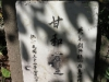 redhill-cemetery-chinese-merchant-navy-graves-wwii-4