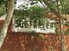 richards-bay-klopper-masonic-centre-s28-47-469-e-32-07-455-elev-23m-3
